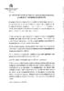 Accés al document: Criteris unificadors de la SAP BNC, seccions penals, abril 2018 - application/pdf