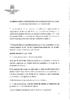 Accés al document: Criteris unificadors de l'AP BCN 22nov2019 - application/pdf
