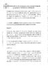 Descarrega l'acord de 15 de julio de 2016 - application/pdf